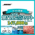 セット景品12点:CS25 【目玉商品】 BOSE SoundLink Mini Bluetooth speaker II